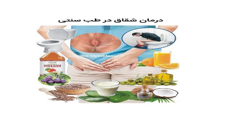 درمان شقاق مقعدی در طب سنتی و با داروهای گیاهی (درمان گیاهی شقاق)